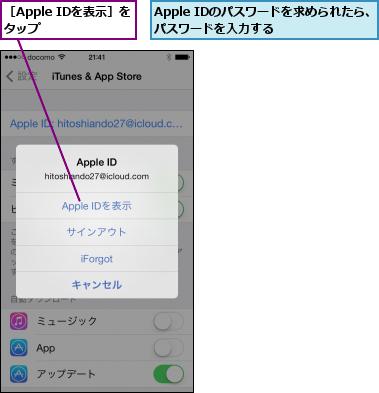 Apple IDのパスワードを求められたら、パスワードを入力する      ,[Apple IDを表示]をタップ