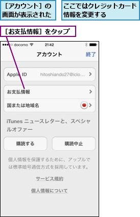 ここではクレジットカード情報を変更する    ,[お支払情報]をタップ,[アカウント]の画面が表示された