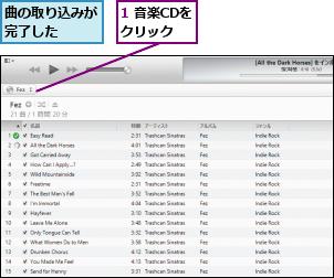 1 音楽CDをクリック,曲の取り込みが完了した