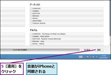 5[適用]をクリック  ,音楽がiPhoneと同期される