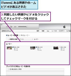 3 同期したい映画やビデオをクリックしてチェックマークを付ける    ,iTunesにある映画やホームビデオが表示された