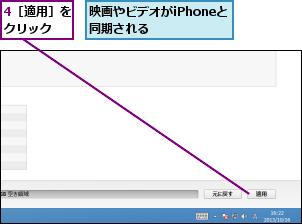 4[適用]をクリック  ,映画やビデオがiPhoneと同期される