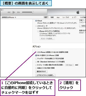 1[このiPhone接続しているときに自動的に同期]をクリックしてチェックマークをはずす,2[適用]をクリック  ,[概要]の画面を表示しておく