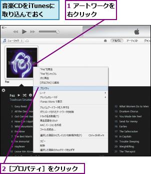 1 アートワークを右クリック    ,2[プロパティ]をクリック,音楽CDをiTunesに取り込んでおく
