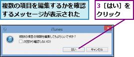3[はい]をクリック  ,複数の項目を編集するかを確認するメッセージが表示された