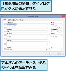 アルバムのアーティスト名やジャンルを編集できる  ,[複数項目の情報]ダイアログボックスが表示された