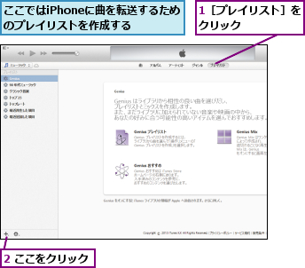 1[プレイリスト]をクリック      ,2 ここをクリック,ここではiPhoneに曲を転送するためのプレイリストを作成する