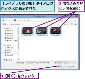 3 取り込みたいビデオを選択  ,4[開く]をクリック,[ライブラリに追加]ダイアログボックスが表示された