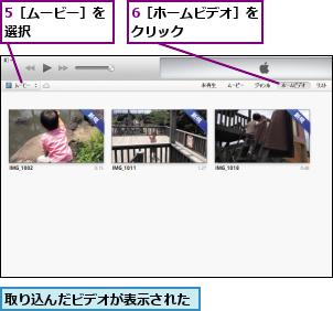 5[ムービー]を選択      ,6[ホームビデオ]をクリック      ,取り込んだビデオが表示された