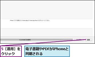 5[適用]をクリック  ,電子書籍やPDFがiPhoneと同期される
