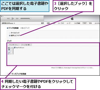 3[選択したブック]をクリック      ,4 同期したい電子書籍やPDFをクリックしてチェックマークを付ける        ,ここでは選択した電子書籍やPDFを同期する