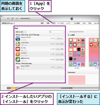 1[App]をクリック,2 インストールしたいアプリの[インストール]をクリック  ,同期の画面を表示しておく,[インストールする]に表示が変わった