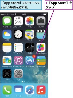 1[App Store]を  タップ    ,[App Store]のアイコンにバッジが表示された