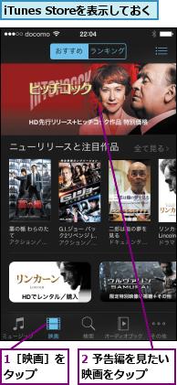 1[映画]をタップ  ,2 予告編を見たい映画をタップ  ,iTunes Storeを表示しておく