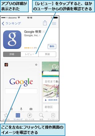 ここを左右にフリックして操作画面のイメージを確認できる      ,アプリの詳細が表示された  ,[レビュー]をタップすると、ほかのユーザーからの評価を確認できる