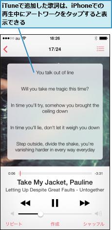 iTuneで追加した歌詞は、iPhoneでの再生中にアートワークをタップすると表示できる