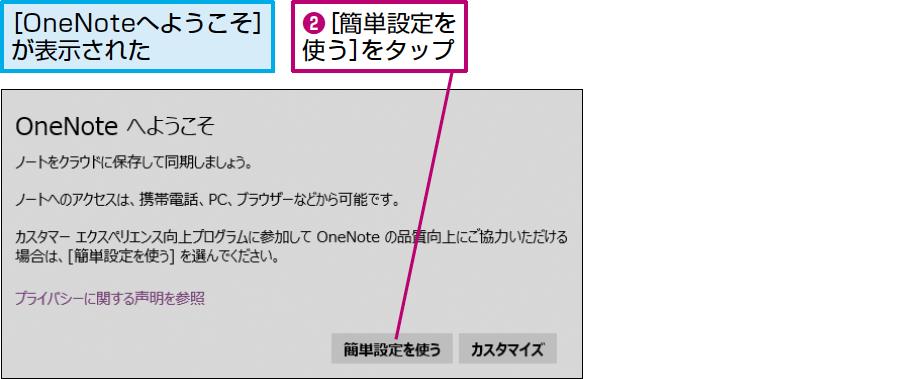 OneNoteのWindowsストアアプリを起動する