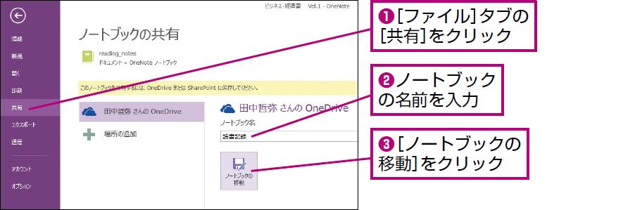ダウンロードしたノートブックをOneDriveに移動する