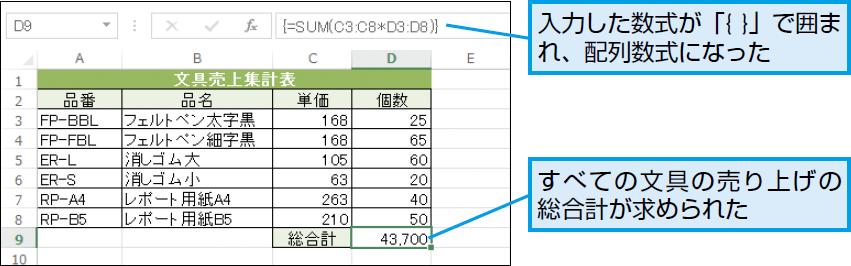 配列 数式 エクセル