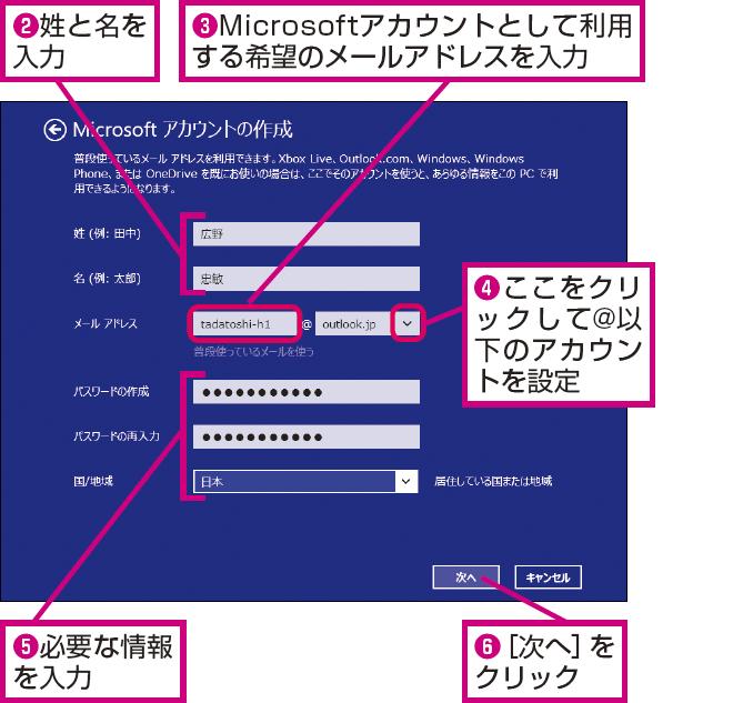 Microsoft アカウントの情報を入力する