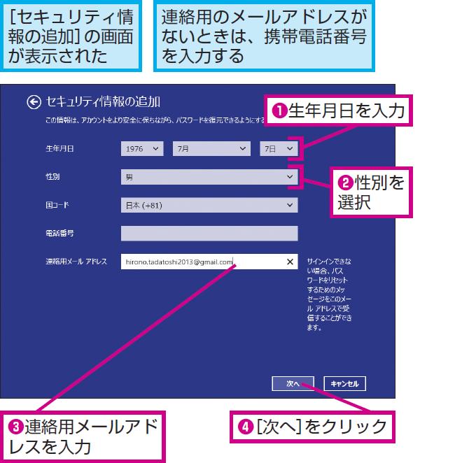 セキュリティ情報を追加してコードを受信する