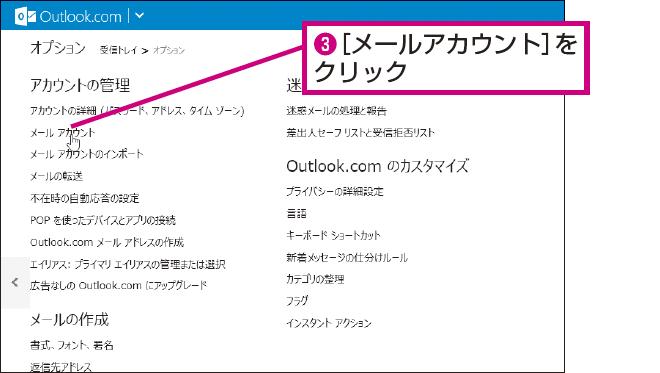 メールアカウントの設定画面を表示する