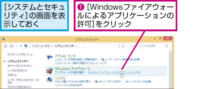 Windowsファイアウォールの設定を変更する
