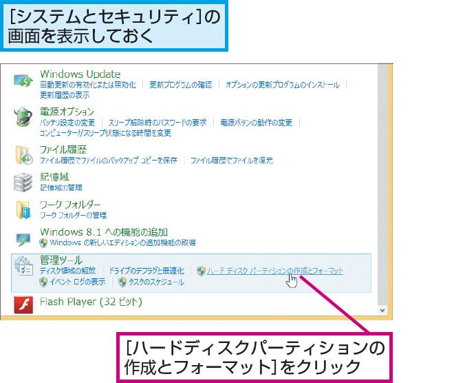 [ディスクの管理]の画面を表示する