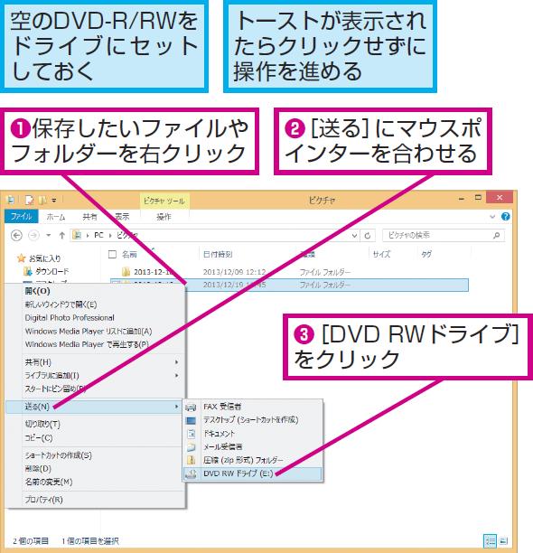 DVD-R に書き込むデータを選ぶ