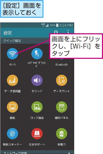 Wi-Fiの設定画面を表示する