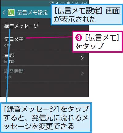 伝言メモの設定画面を表示する
