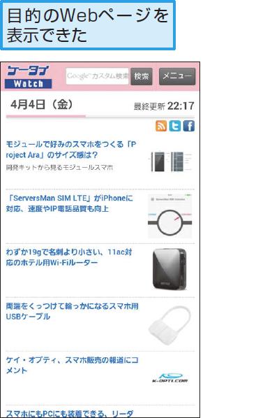 検索したWebページが表示された
