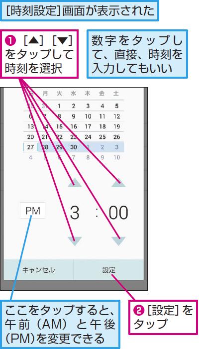 イベントの時刻を設定する