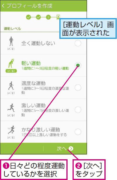 運動レベルを設定する