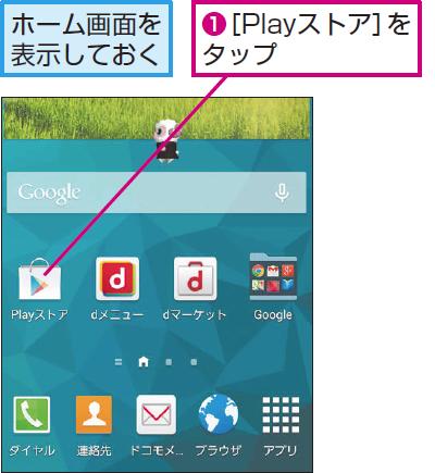 [Playストア]アプリを起動する