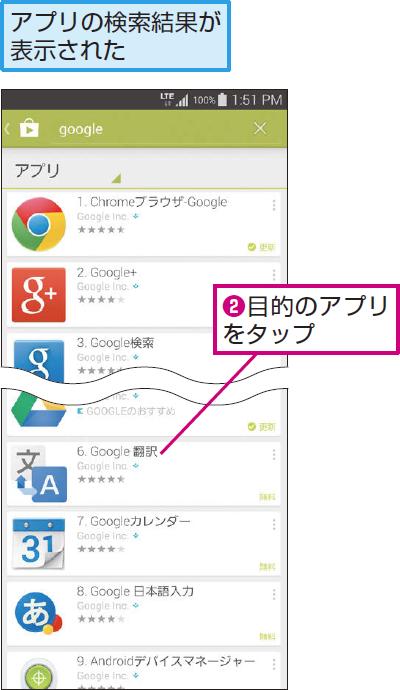 検索したアプリを確認する