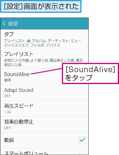 [SoundAlive]の設定画面を表示する