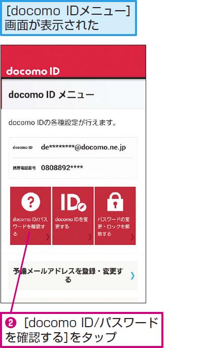 [docomo ID/パスワード確認]画面を表示する