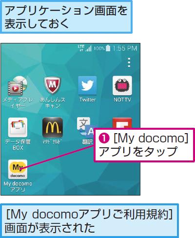 [My docomo]アプリを起動する
