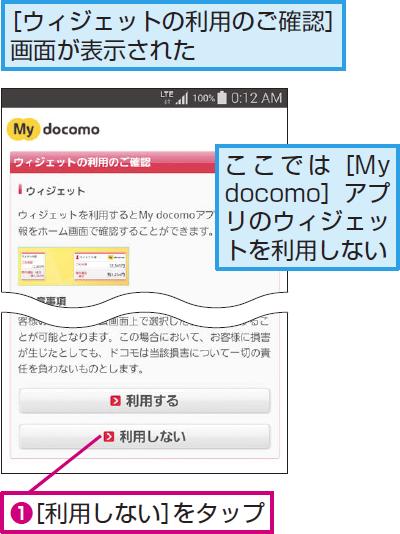 [My docomo]アプリの設定が完了した