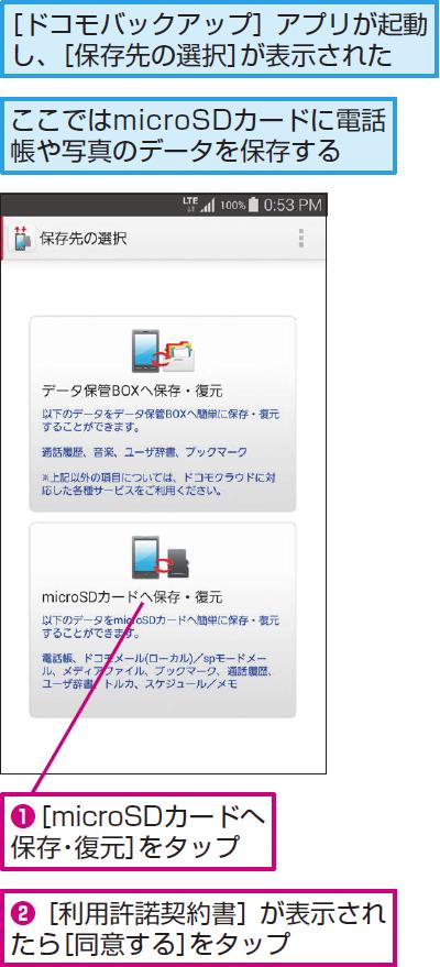 [SDカードバックアップ] 画面を表示する