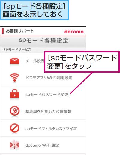 [spモードパスワード変更]画面を表示する