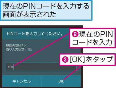 PINコードを変更する