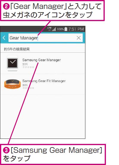 [Samsung Gear Manager]アプリを検索する