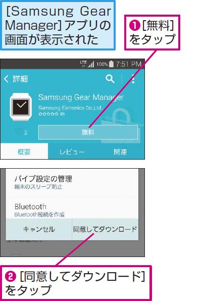 [Samsung Gear Manager]アプリのダウンロードを開始する
