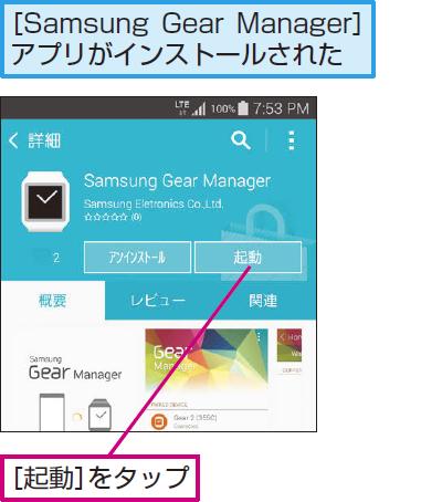 [Samsung Gear Manager]アプリを起動する