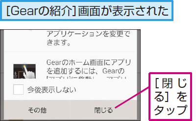 Gear 2の操作方法を確認する