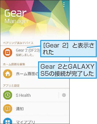 GALAXY S5とペアリングされた