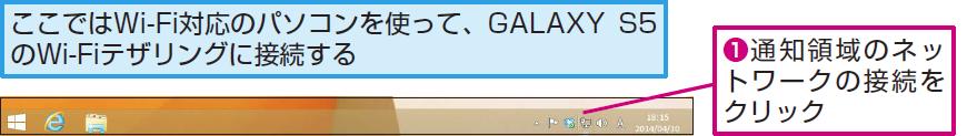 パソコンからGALAXY S5のWi-Fiテザリングに接続する