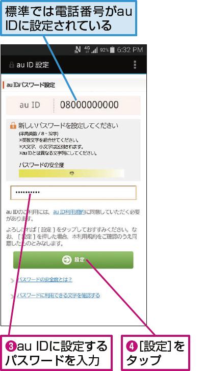 au IDのパスワードを設定する